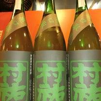 和食 花くるま 超入手困難酒「村祐 純米大吟醸常盤ラベル亀口取り」年1回限定酒の記事に添付されている画像