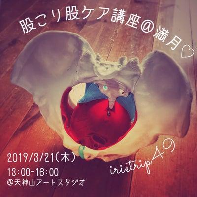 """""""思わぬデトックス祭り""""の翌月♡の記事に添付されている画像"""
