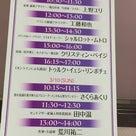 癒しフェア大阪はやっぱり魔法マーケットでした!・引き寄せの法則コーチングカウンセリング・潜在意識の記事より