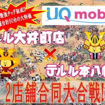 大井町&本八幡【UQ】合同イベント開催!!の記事に添付されている画像