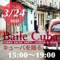‼️【3/24sun】Baile Cuba キューバを踊る@京都