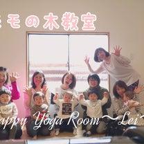 ☆《募集》4月モモの木教室 ママとベビーのヨガクラス☆の記事に添付されている画像