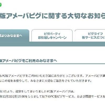 PC版Pigg終了&ジョン・レノン ジュリア&神戸市マンホールの記事に添付されている画像