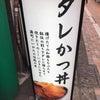 中野「新潟カツ丼 タレカツ」の画像