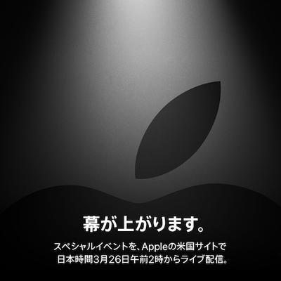 Apple新製品、サービス発表か?!3/26(火)2:00~より配信開始!の記事に添付されている画像