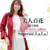 美人百花4月号掲載♡プレスブログの記事に添付されている画像