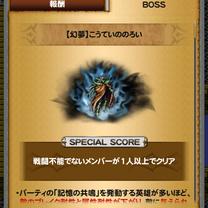 【FFRK】FFⅡ夢幻イベント攻略・こうていののろい戦(獄級・難易度350)の記事に添付されている画像