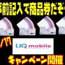 iPhone6S.P20lite条件アップ!!事前記入で商品券プレゼント(*´▽の記事に添付されている画像