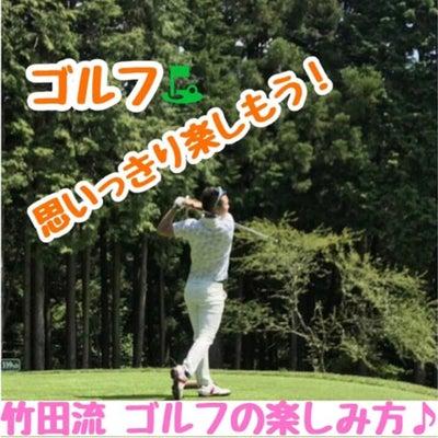 ゴルフは楽しい⛳️️♂️の記事に添付されている画像