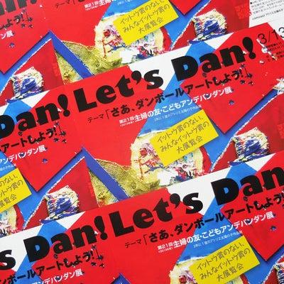 Let's Dan! アンデパンダン展2019 明日より開催の記事に添付されている画像