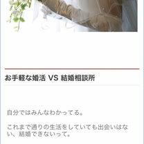 ★お手軽な婚活 VS 結婚相談所★の記事に添付されている画像