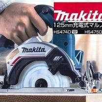 マキタ HS474D/HS475D 18V充電式 Φ125mm丸ノコ 新発売の記事に添付されている画像