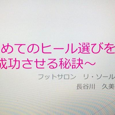【報告】阪神百貨店様イベント「初めてのヒール選びを成功させる秘訣」講座の記事に添付されている画像