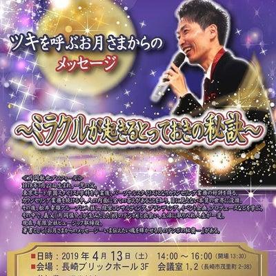 4月13日 長崎で講演をさせていただきます。ただこの講演会はいつもと違うのです。の記事に添付されている画像