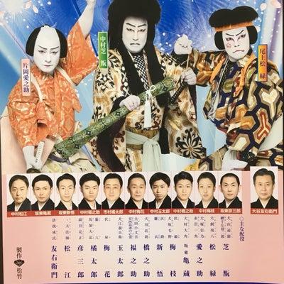 御園座で南総里見八犬伝の記事に添付されている画像