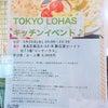 初めてのあなたも手軽にオーガニック体験!3/20(水) 東京ロハスのキッチンイベント@駒込の画像