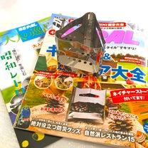 雑誌:BE-PAL 4月号付録ミニ焚き火台の記事に添付されている画像