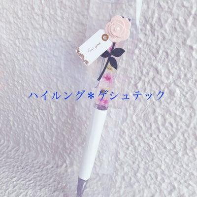 【中級編ハイルング*ゲシュテック】ペルルのお花でおめかし♪の記事に添付されている画像