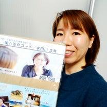 [チラシ製作]あなたの魅力を最大限に引き出すお手伝い♪宇田川真琴さんの記事に添付されている画像