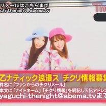 3/19(火)AbemaTV矢口真里の火曜TheNIGHT出演詳細の記事に添付されている画像