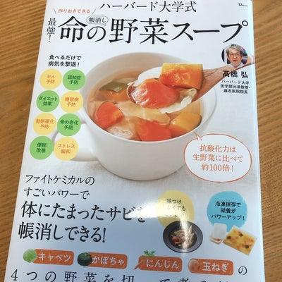 抗酸化力が半端ない野菜スープを作りました♡の記事に添付されている画像