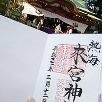 強力な復縁のパワースポット。来宮神社さんの第二大楠(おおくす)!の記事に添付されている画像