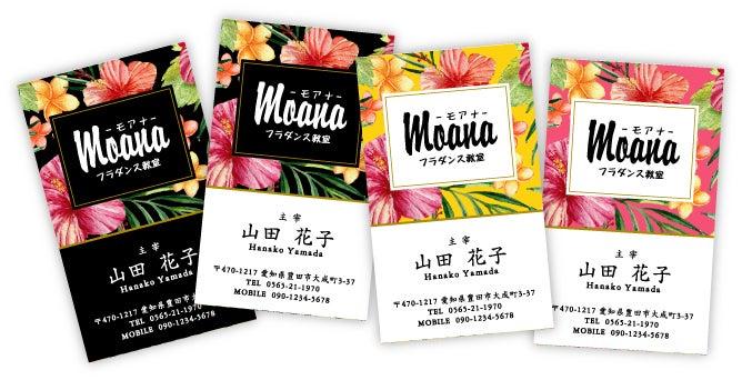 ハワイアン ハワイ 柄 名刺 デザイン 印刷 作成 制作 通販