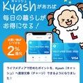 #ジャパンネット銀行の画像