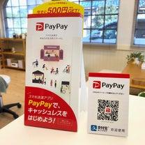 paypay導入しました!の記事に添付されている画像