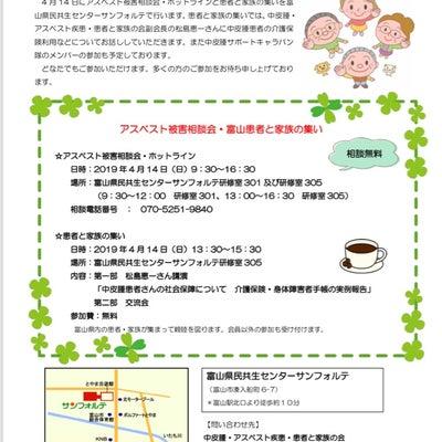 富山二日目の記事に添付されている画像