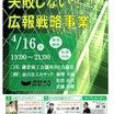 大変恐縮ながら、 鎌倉青年会議所さんの講演会にて 講師をさせていただきます!