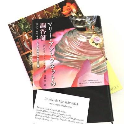 マリー・アントワネットの調香師♡香りのお勉強の記事に添付されている画像