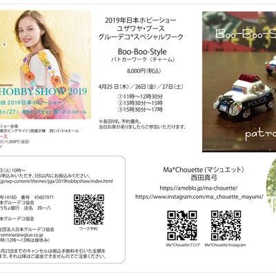 【申込開始】2019日本ホビーショー ユザワヤブース グルーデコスペシャルワークの記事に添付されている画像