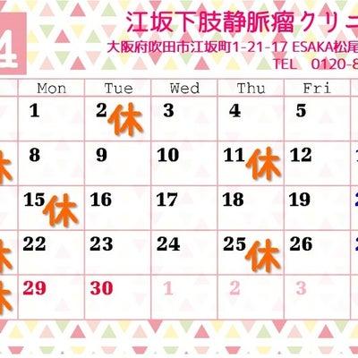 4月カレンダーの記事に添付されている画像