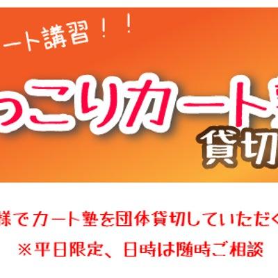 3/12(火)ほっこりカート塾《身内で貸切バージョン!》の記事に添付されている画像