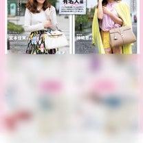 バッグの中身は「今の私」をうつす鏡♡の記事に添付されている画像