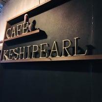 ▶︎ kobe café カフェケシパール ◀︎の記事に添付されている画像