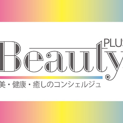 Beauty Plus +Spring 2019開催決定の記事に添付されている画像