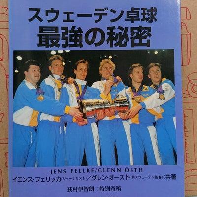 高校生の時に読んだ本の記事に添付されている画像