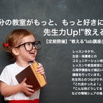 【教室選び!ココをチェック】キャッチコピーに注目!!!の記事に添付されている画像