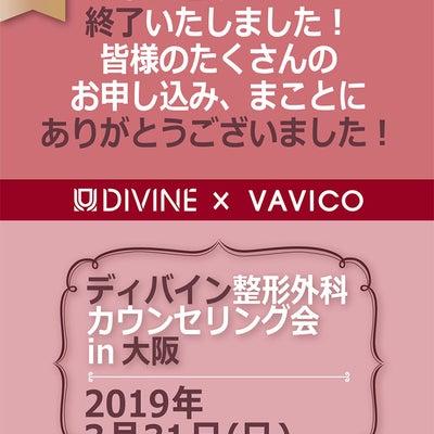 【2019年3月★ディバイン×VAVICO日本カウンセリング会】受付終了いたしまの記事に添付されている画像