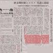 3月17日-2 朝日新聞攻防戦  朝日新聞の「古市憲寿叩き」と「江川紹子押し」と道徳の否定ほか