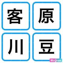3/16(土) 【今日も朝からいい漢字】&【今日は何の日】の記事に添付されている画像