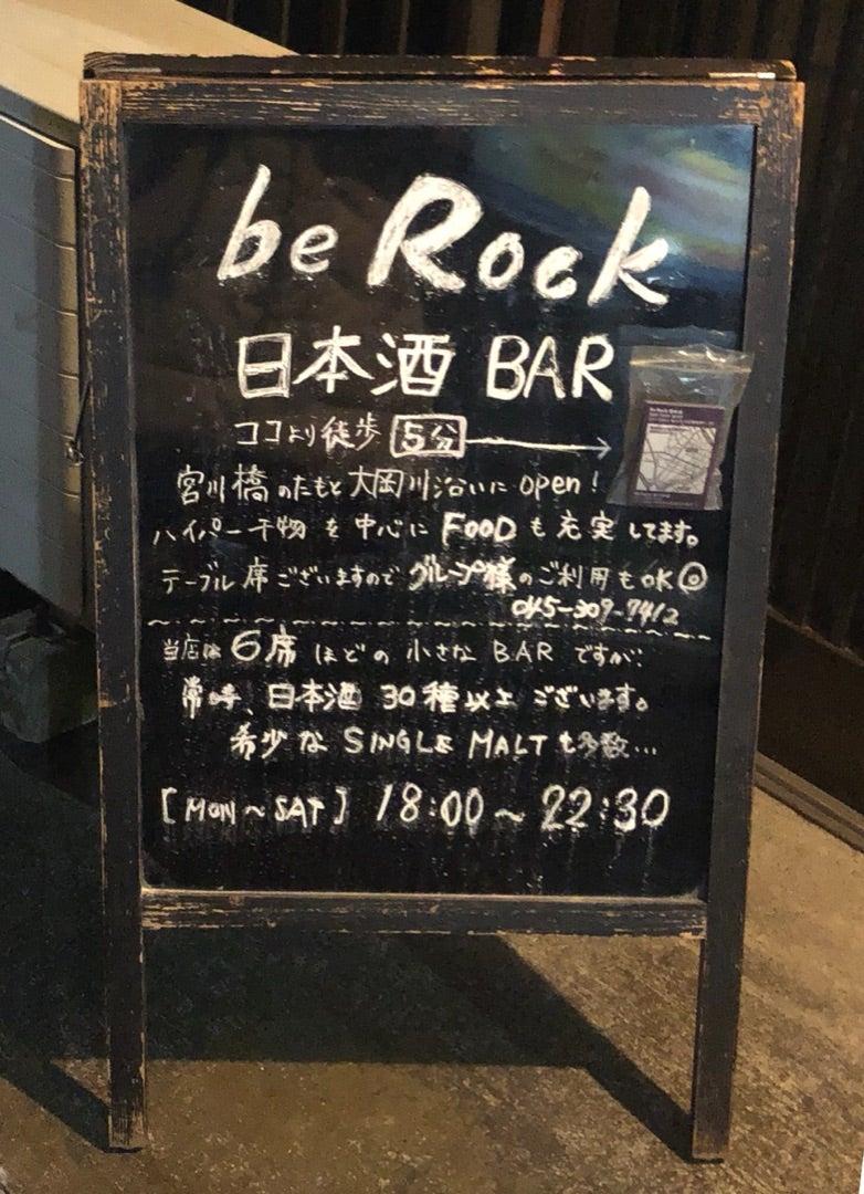 be Rock@野毛 | あおい有紀オフ...