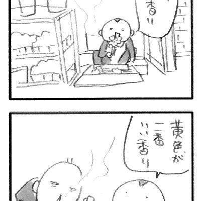 店長の花粉症の記事に添付されている画像