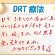 名古屋ウィメンズマラソン♪ ランナー膝克服 DRT療法の記事に添付されている画像