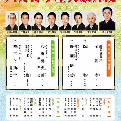 六月博多座大歌舞伎の記事に添付されている画像