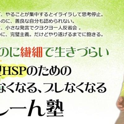 HSP 嫌いな人、苦手な人が気にならなくなる方法の記事に添付されている画像