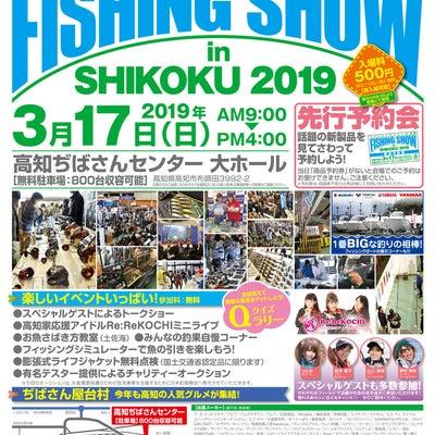週末は、フィッシングショー四国2019! それに合わせてキャンプデビューしようかの記事に添付されている画像