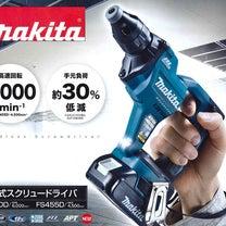 マキタ FS600D/FS455D 18V充電式 スクリュードライバー 新発の記事に添付されている画像